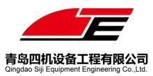 青岛四机设备工程有限公司