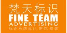 深圳市梵天广告有限公司