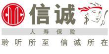 信诚人寿河南省分公司
