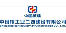 中国核工业二四建设有限公司