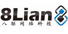 深圳市八联网络科技有限公司