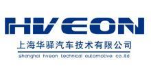 上海华驿汽车技术有限公司