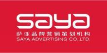 珠海市萨亚文化传播有限公司