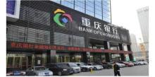 重庆银行西安