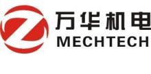 广州万华机电技术有限公司