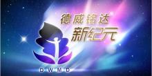 北京德威铭达科技有限公司