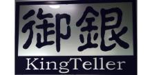 广州御银科技股份有限公司北京分公司