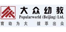 北京大众世纪文化有限公司