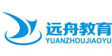 杭州远舟教育咨询有限公司