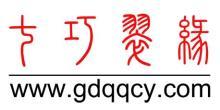 广州市七巧翠缘珠宝有限公司
