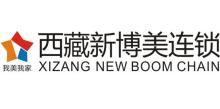 西藏新博美商业管理连锁股份有限公司