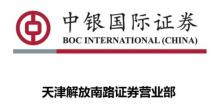 中银国际证券有限责任公司天津解放南路证券营业部