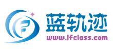 北京蓝轨迹教育科技有限公司