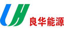 天津良华新能源科技有限公司
