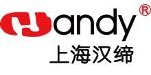 上海汉缔医疗设备有限公司