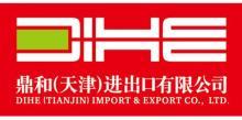 鼎和(天津)进出口有限公司