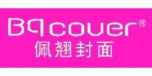 广州市铖顺化妆品有限公司