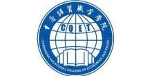 重庆经贸学院