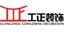 广州市工正装饰工程有限公司