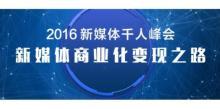 深圳前海新星资本传媒科技有限公司