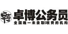昆明市五华区卓博教育培训学校