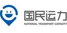 深圳国民运力运输服务有限公司