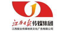 江西报业传媒地铁文化广告有限公司