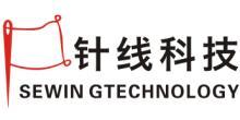 广州针线科技有限公司