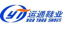 重庆运通鞋业有限公司