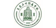 北京师范大学东莞石竹附属学校