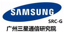 广州三星通信技术研究有限公司