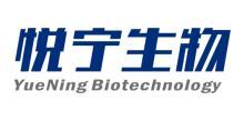 悦宁生物科技