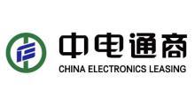 中电通商融资租赁有限公司