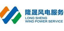 山东省隆晟风力发电服务有限公司