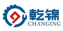 柳州乾锦智能装备有限公司(分支机构)