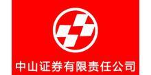 中山证券有限责任公司茂名市电白证券营业部