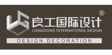 杭州良工装饰有限公司