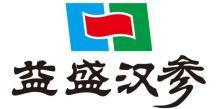 益盛汉参化妆品有限公司北京分公司