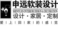 上海申远软装设计有限公司