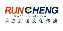 青岛润城文化传媒有限公司