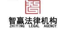 河南智赢法律服务有限公司