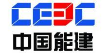 中国能源建设集团东北电力第三工程有限公司国际工程分公司