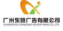 广州东晓广告有限公司