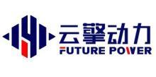 苏州云擎动力科技有限公司