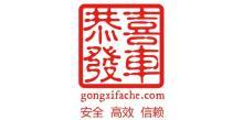 上海发车信息技术有限公司