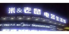 广州市榕下电器有限公司(分支机构)