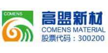 北京高盟新材料股份有限公司