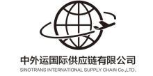 中外运国际供应链衢州有限公司