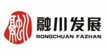 融川旅游发展有限公司