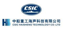 中船重工海声科技有限公司